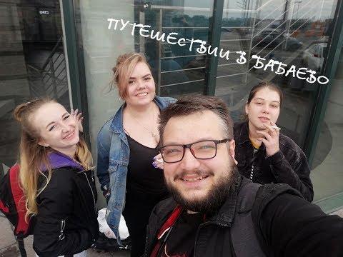 Путешествии в Бабаево.BALDR VLOG