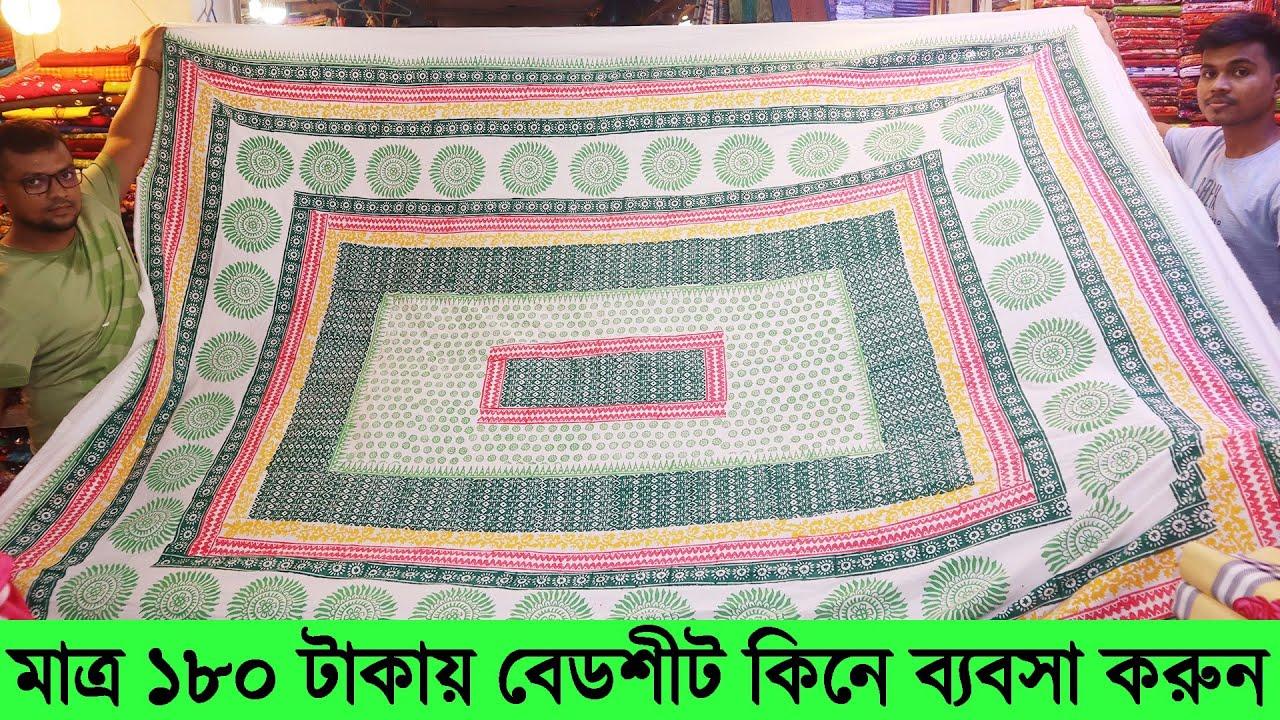 মাত্র ১৮০ টাকায় বেডশীট কিনে ব্যবসা করুন । বেড সীটের পাইকারি মার্কেট । bed sheet wholesale market bd