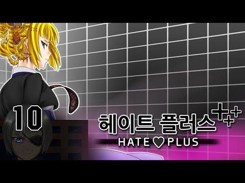 Analogue: Hate Plus #10 - Законная незаконье в законе