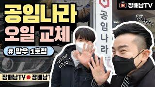 국산차(싼타페) 공임비만 내고 오일 교체하기(feat.…