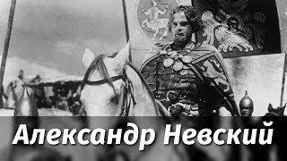 Александр Невский (исторический, режиссёр Сергей Эйзенштейн)