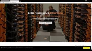 BitHash.cloud - облачный майнинг с бонусом 0.001 GH/s. Обзор и отзывы.