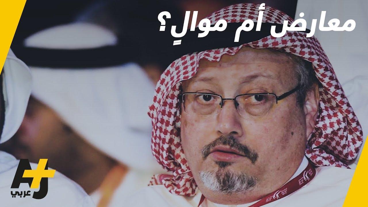 جمال خاشقجي له أوجه متعددة.. من بلاط الحكم إلى المعارضة، تعرَّف عليها