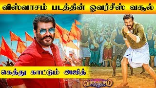 1 Month overseas Collection Of viswasam – Thala Ajith Shows Gethu!