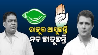 Naba Das likely to quit Congress, join BJD on Jan 24