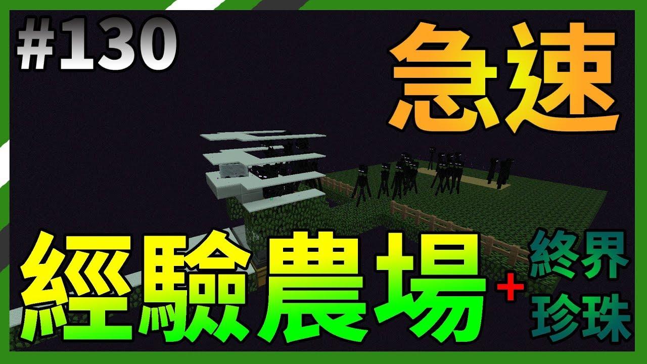 【Minecraft】原始生存:EP.130 急速!經驗農場+終界珍珠