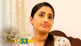 Aaliya | Episode 53 - (2021-06-15) | ITN Thumbnail