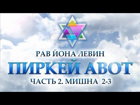 Рав Йона Левин - Пиркей авот. Часть 2. Мишна 2-3