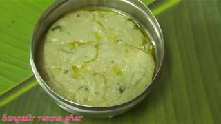 POSTO BATA / Traditional Bengali Recipe / Simple Easy Bengali Recipes :