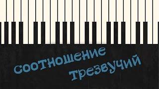 [Уроки гармонии]  - Соотношение трезвучий