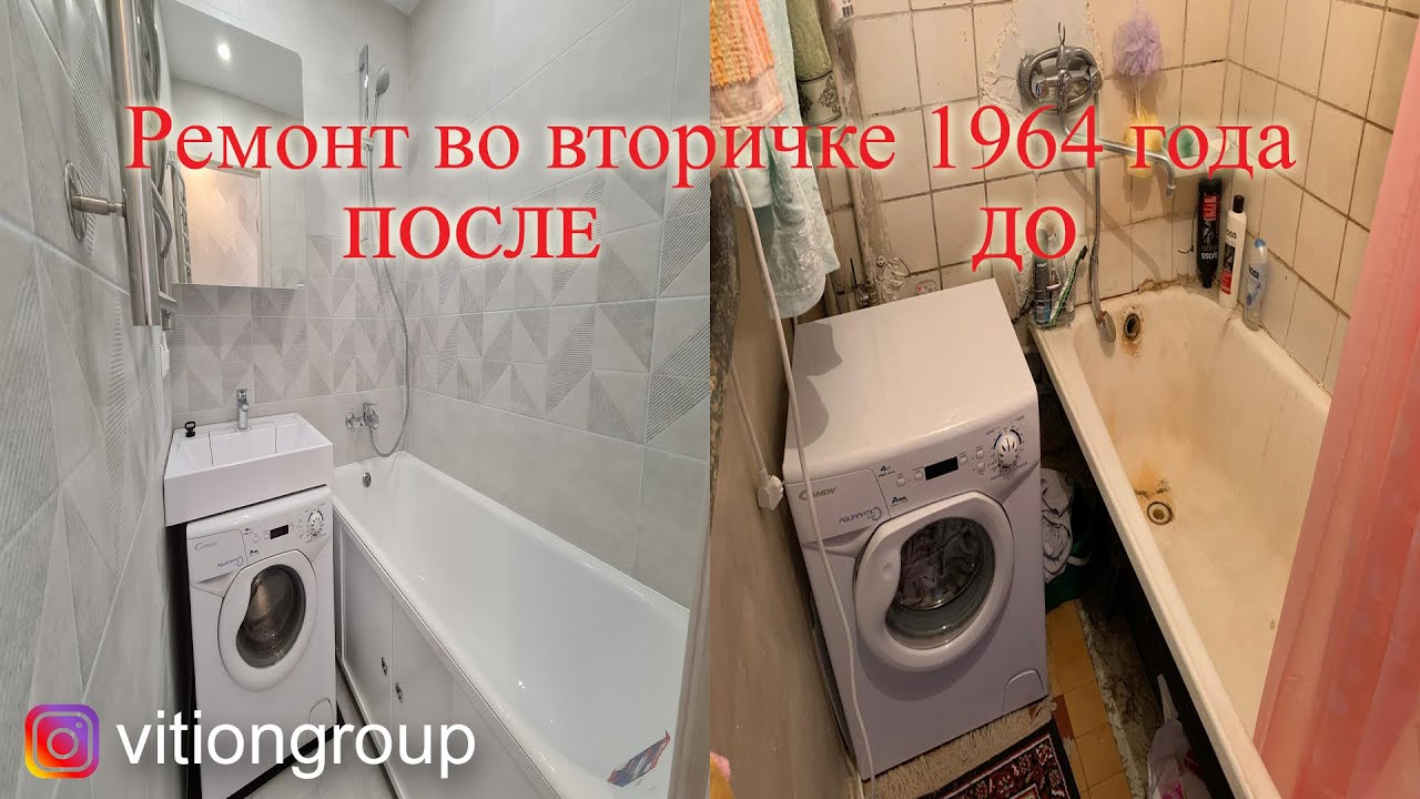 Ремонт во вторичке 1964 года, до и после. Ремонт вторичного жилья под ключ цена ремонта.
