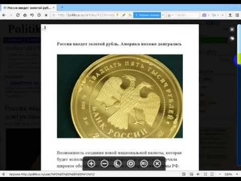 Россия введет золотой рубль. Америка, похоже,  доигралась.