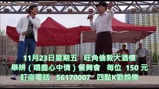 旺角羅文歌舞團  羅記 沙田中央公園  幾度夕陽紅  2018.11.16