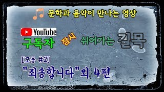 """[유튜브구독자]  잠시 쉬어가는 길목:문학과 음악이 만나는 영상 """"모음 #2"""""""