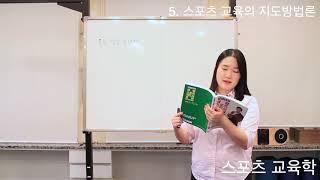 스포츠교육학5-2단원 생활스포츠지도사2급 필기[성피티TV]