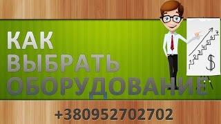 Как выбрать косметологическое оборудование? Выбор косметологического оборудования.(, 2014-11-17T18:55:50.000Z)