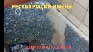 реставрація ванни не звичайна 3.restoration of the bath
