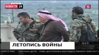 Сирия ВОЙНА  Как все начиналось и как сейчас! Против ЭРДОГАНА 15 03 2016 Новости России Турции Мира(, 2016-03-15T22:05:22.000Z)
