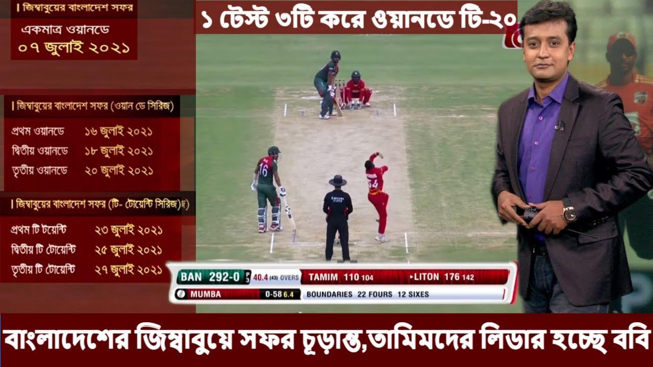 চুড়ান্ত জিম্বাবুয়ে সিরিজ।৭ জুলাই টেস্ট ১৬,১৮,২০ ওয়ানডে ২৩,২৫,২৭ টি-২০।bangladesh vs zimbabwe series