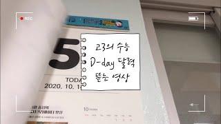 고3의 수능 D-day 달력 뜯는 영상 (TMI 영상,…