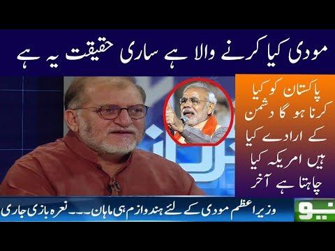 Harf E Raz With Orya Maqbool jan | 24 October 2017 | Neo News