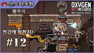 산소미포함] 레저 시즌2! 켠김에 왕까지 12화! 오일…