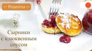 Сырники с Клюквенным соусом - Простые рецепты вкусных блюд