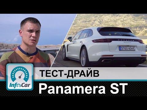 Sport Turismo новый кузов Porsche Panamera тест драйв Порше Панамера