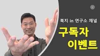 유튜브, 채널, 구독자 이벤트, 복지 in 연구소,  …