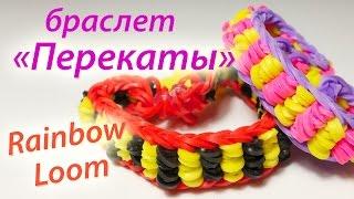 """Простой браслет """"Перекаты"""" из Rainbow Loom Bands. Урок 62"""