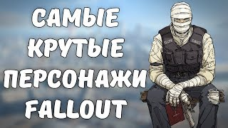 Самые крутые персонажи серии Fallout