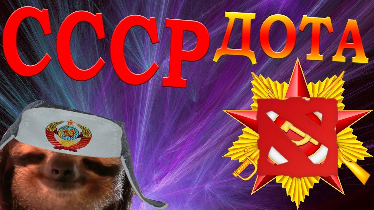 ЧТО, ЕСЛИ бы ДОТУ сделали в СССР