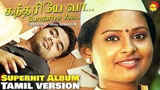 Sundariye Vaa Tamil Version Song | SHENPAKAME | Uday SankaraN | S Ramesan Nair | Chembakame