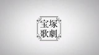 宝塚歌劇 #タカラヅカ #TAKARAZUKA.