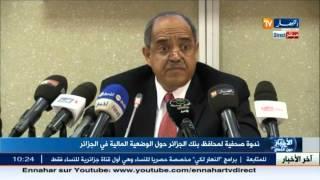 ندوة صحفية لمحافظ بنك الجزائر  محمد لكساصي  لتقييم المالية الجزائرية