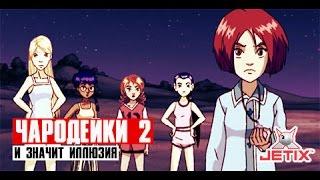 Чародейки 2 - 9 Серия (И значит Иллюзия)
