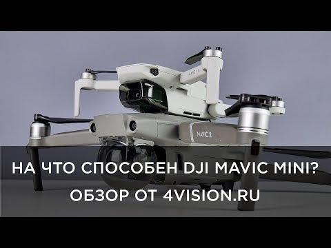На что способен DJI Mavic Mini - Обзор от 4vision.ru