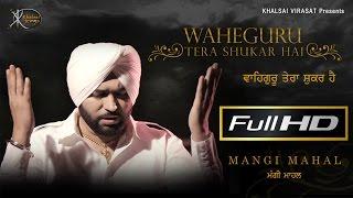 Latest Punjabi Songs 2015 | Mangi Mahal | Waheguru Tera Shukar Hai | New Punjabi Songs 2015