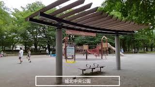 公園 城北 中央