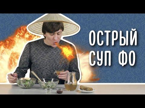 Супа фо