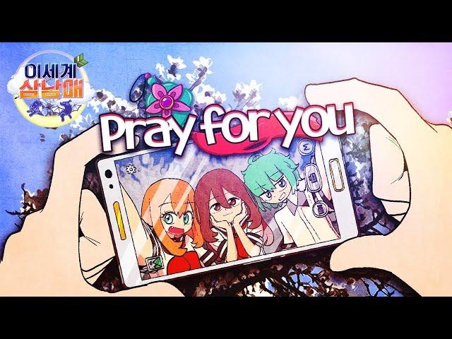 【M/V】 잠뜰 - Pray for You (이세계삼남매