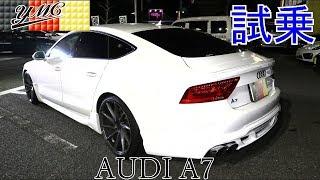 [試乗]AUDI A7 BMとベンツの中間の乗り味!? ヨシダ自動車