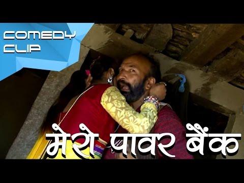 मेरो पावर बैंक ||Mero Power Bank || Nepali Comedy Jokes
