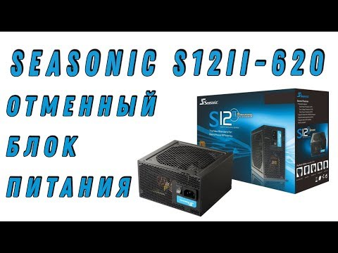 Seasonic S12II-620 620W Bronze (SS-620GB)