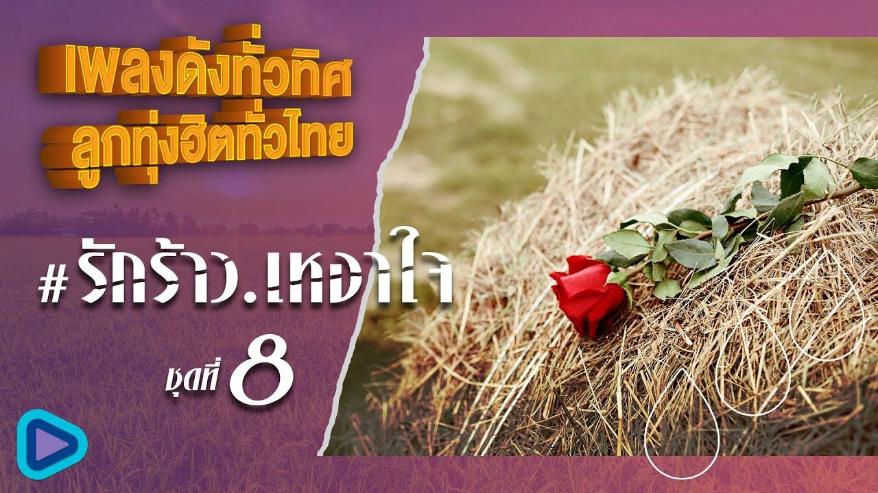 เพลงดังทั่วทิศ ลูกทุ่งฮิตทั่วไทย #รักร้าวเหงาใจ ชุดที่ 8 | รักนอกหัวใจ , กลิ่นแป้งแห่งความหลัง
