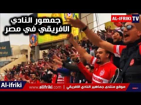 ملخص التنقّل الكبير 🔥 لجمهور النادي الافريقي 🔥 الى مصر - 18 جانفي 2019