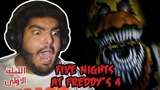 - Five Nights At Freddy s 4