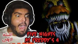 أقوى فجعة في الظلام والصوت عالي ! - Five Nights At Freddy's 4