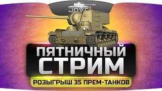Пятничный Голдовый Стрим. Сосалово в рандоме и розыгрыш 35 прем-танков 5-6-8 уровня.