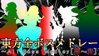 東方全ボスメドレー ~All Boss Medley [靈~鬼] [ENG SUB]